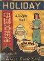 Flight Into: Holiday Chinese Cookbook, A